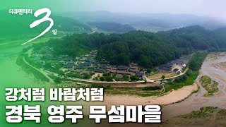 [다큐3일] 강처럼 바람처럼 경북 영주 무섬마을 (풀영상)