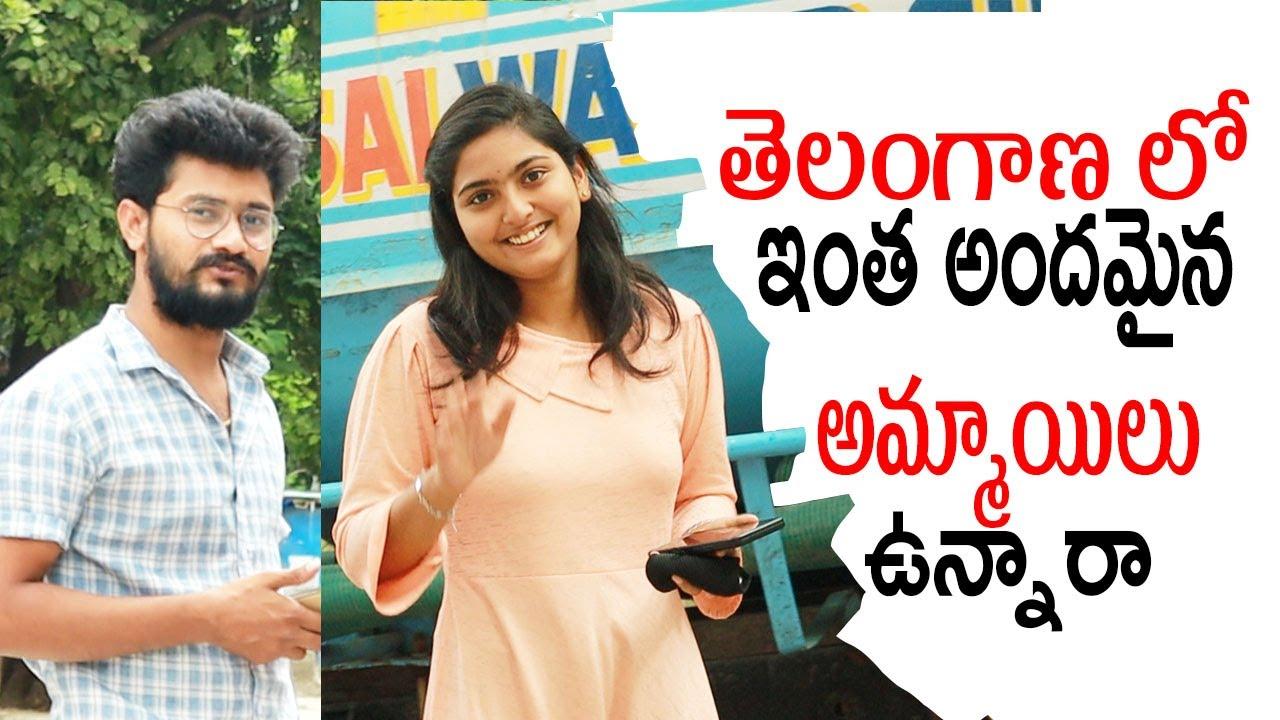 తెలంగాణ లో ఇంత అందమైన అమ్మాయిలు ఉన్నారా |TELUGU PRANKS |DREAMBOY JAYSURYA