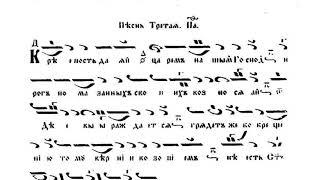 Богоявление   двойни катавасии   глас 2 и 6