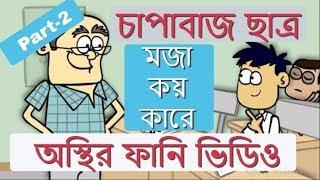 Bangla New Funny Jokes   Teacher VS Student   Bangla Funny Dubbing   Cartoon Video 2017  Part-2