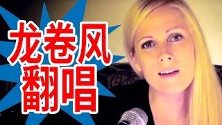 周杰倫 【龍捲風】卡塔拉彈唱版本 (中英字幕)