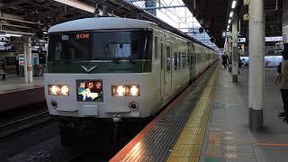 185系 7両編成 臨時特急 踊り子114号 我孫子行 東京駅発車 2020.03.21