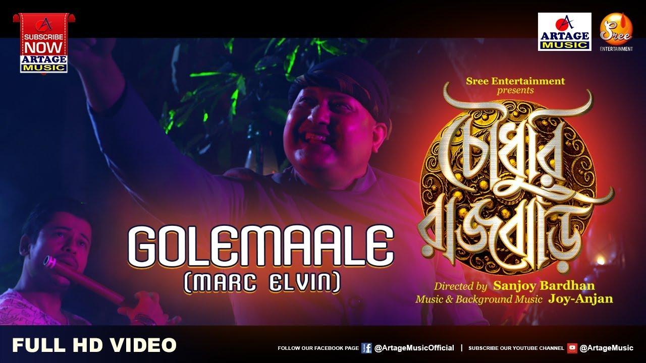 Golemaale - Marc Elvin - CHOWDHURY RAJBARI - Bengali Movie - Artage Music  (2017)