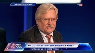 Украиновидение. Право голоса(, 2016-12-14T19:00:01.000Z)