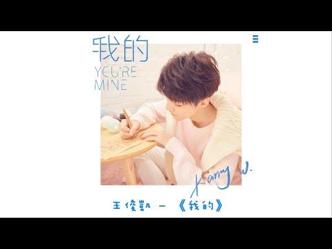 【TFBOYS 王俊凱】王俊凱首張個人專輯 首支單曲《我的》(YOU'RE MINE)正式上線 🎉🎉  王俊凱的甜蜜告白 你接收到了嗎(*´∀`)~❤【中文歌詞】【Karry Wang Junkai】