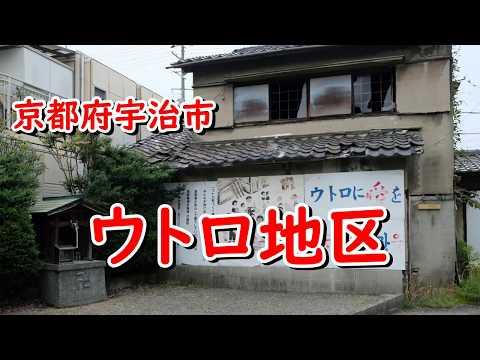京都DeepSpot 不法占拠・ウトロ地区