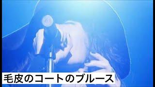 【ベース弾いてみた】毛皮のコートのブルース(99年Live Ver) /THE YELLOW MONKEY