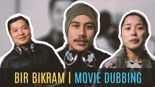 Bir Bikram | New Nepali Movie Dubbing Report | Dayahang Rai Anup Bikram Shah Arpan Thapa Divya Pun |