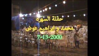 Sahra Ibrahim and Mohamed  Farah Awad ) 7 13 2000