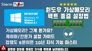 윈도우 가상메모리 설정…