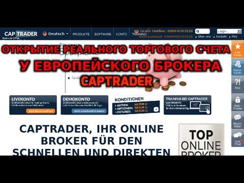 Открытие реального торгового счета у Европейского брокера  CapTrader