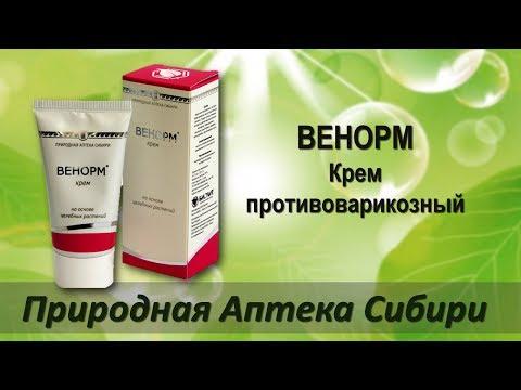 Крем антиварикозный Венорм