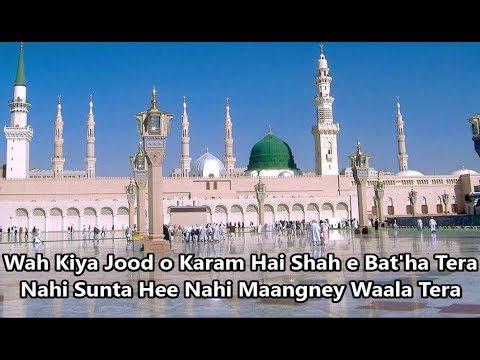 Wah Kya Jood o Karam Hai Shahe Batha Lyrics