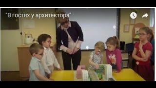 """""""В гостях у архитектора"""""""