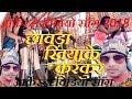 Chhawra Khiyake Kurkura Re Awdhesh Premi Mp3