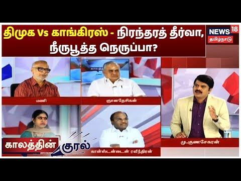 Kaalathin Kural: திமுக Vs காங்கிரஸ் - நிரந்தரத் தீர்வா, நீருபூத்த நெருப்பா? | DMK | Congress