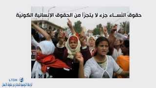 حملة وطنية للدفاع عن الاتفاقية الدولية للقضاء على جميع أشكال التمييز ضدّ المرأة CEDAW