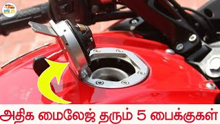 Top 5 Mileage Bike 2018 | Tamil Today Motors
