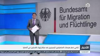 التلفزيون العربي: تنامي خطر هجمات المتطرفين اليمنينيين ضد مراكز إيواء اللاجئين في ألمانيا