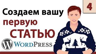 Wordpress уроки - Создаем вашу первую статью в Вордпресс