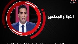 عبدالباسط حمودة: أحب مؤمن الشقي.. وانتظروا قنبلة الأهلي (فيديو)
