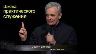 Сергей Витюков  Урок 56 Школа практического служения