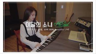 """이달의 소녀/하슬 (LOONA/HaSeul) """"소년, 소녀/Let Me In (100% Real Live)"""" - Stafaband"""