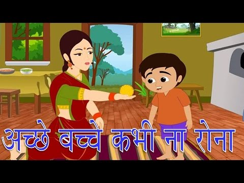 Acche Bacche Kabhi Na Rona | अच्छे बच्चे कभी ना रोना | Hindi Nursery Rhyme