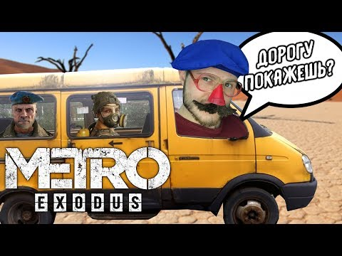 СУМАСШЕДШИЙ АРТЕМ \\ Mad Artem  Metro Exodus