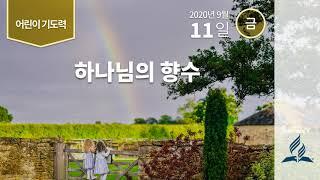 [9월 11일 금요일 어린이기도력] 하나님의 향수