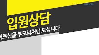 김해 파크힐요양병원 입원상담