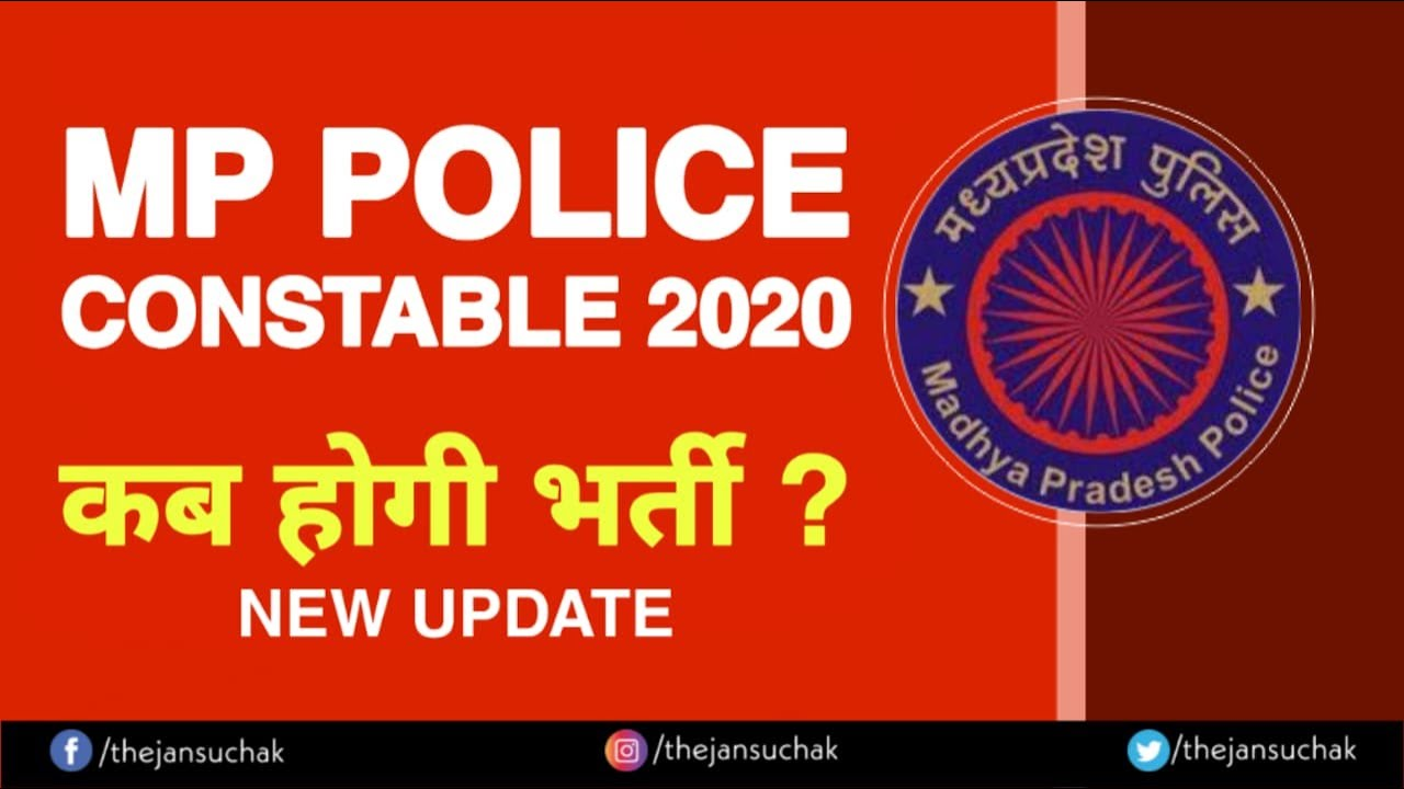 MP Constable 2020 कब होगी भर्ती?।। #MPPEB new update