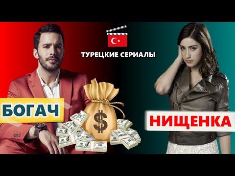 Турецкие сериалы про богатого парня и бедную девушку