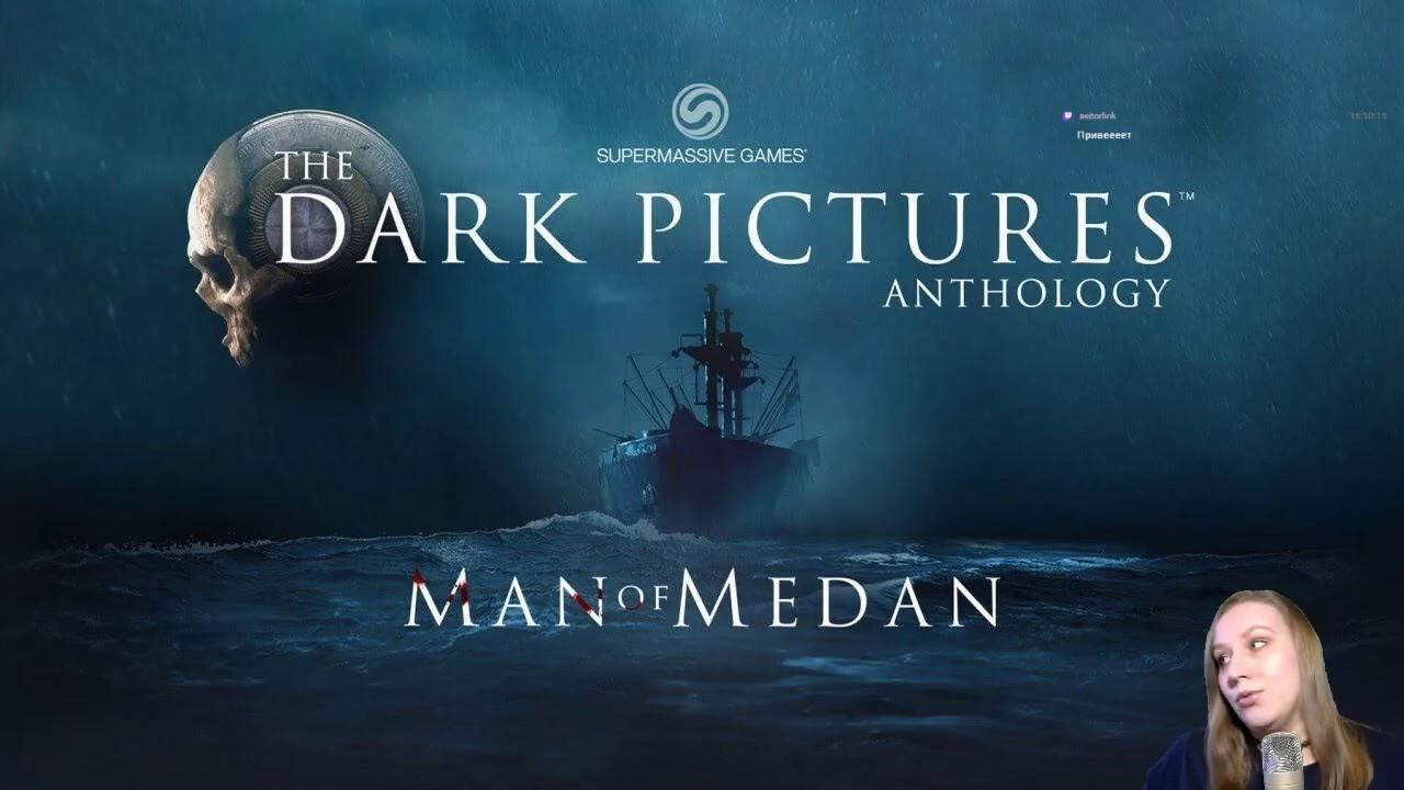 The Dark Pictures Anthology: Man of Medan: Приключения, которых нужно было опасаться.
