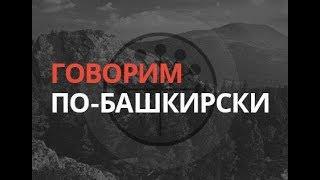 Говорим по-башкирски: «Урок башкирского языка» 6 сентября 2017 года