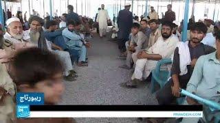 الضغوطات الحكومية في باكستان تدفع اللاجئين الأفغان للعودة إلى بلادهم