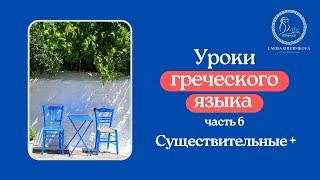 """Уроки греческого языка 6 """"Существительные+"""""""