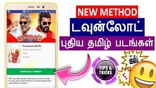 இது இவ்வளவு நாள் தெரியாம போச்சே! - Tech Tips Tamil
