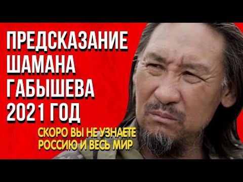 Обнадеживающее Предсказание шамана Габышева 2021 год | Скоро Вы не узнаете Россию и весь мир