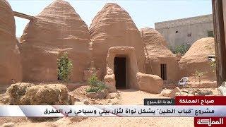 مشروع قباب الطين يشكل نواة لن زل بيئي وسياحي في المفرق Youtube