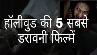 हॉलीवुड की 5 सबसे डरावनी फ़िल्में 5 horror movies of Hollywood