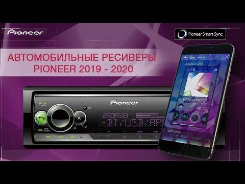 Автомобильные ресиверы Pioneer 2019-2020