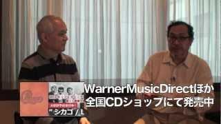 【WarnerMusicLife-TV】 シカゴのメンバー自らがキャリア最高のライヴ盤...