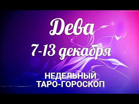 ♍ДЕВА🌷 7-13 декабря 2020/Таро-прогноз/Таро-Гороскоп Дева/Taro_Horoscope Virgo.