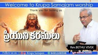 Krupa Samajam  Worship live || Rev. Bethu Vivek || 14 MARCH  2021