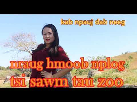 nraug hmoob nplog tsi sawm tau zoo 12 / 3 / 2018 thumbnail