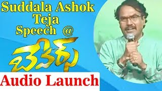 Lyricist Suddala Ashok Teja Speech @ Bewars Audio Launch || Rajendra Prasad || Ramesh Cheppala