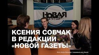 Ксения Собчак отвечает на вопросы журналистов «Новой газеты»