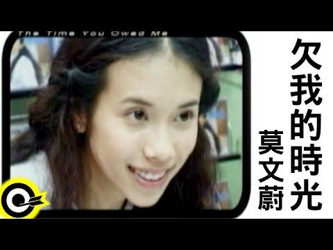 莫文蔚 Karen Mok【欠我的時光 The Time You Owed Me】Official Music Video