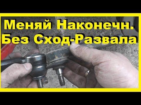 Как поменять рулевые наконечники на калине видео